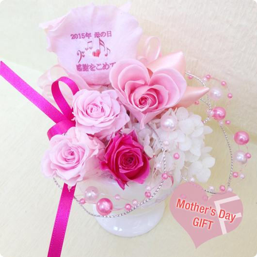 【母の日プレゼント】かわいいプリザーブドフラワー 「プリンセス」