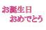 【No5】お誕生日おめでとう