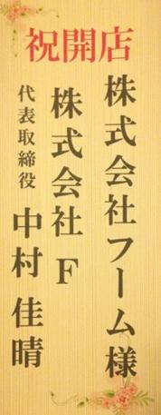 【No2】立て札花枠B