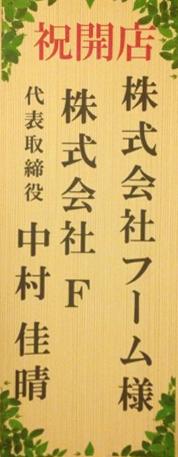 【No4】立て札葉枠A