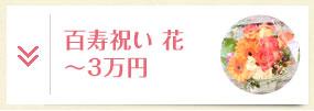 百寿・紀寿祝い 花 ~3万円