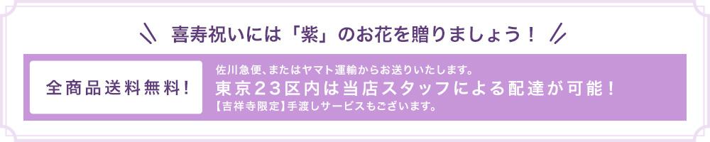 喜寿祝い 花 全商品送料無料!