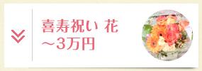 喜寿祝い 花 ~3万円