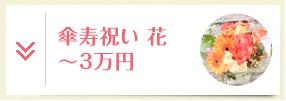 傘寿祝い 花 ~3万円