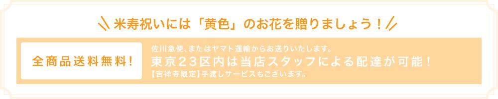 米寿祝い 花 全商品送料無料!
