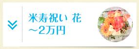 米寿祝い 花 ~2万円