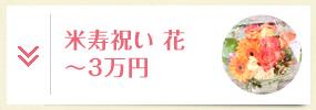 米寿祝い 花 ~3万円