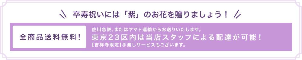 卒寿祝い 花 全商品送料無料!
