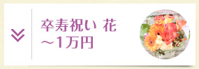 卒寿祝い 花 ~1万円