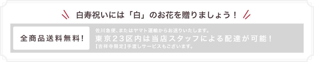 白寿祝い 花 全商品送料無料!