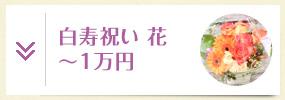 白寿祝い 花 ~1万円