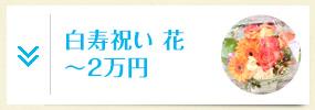白寿祝い 花 ~2万円
