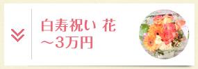 白寿祝い 花 ~3万円