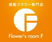 Flowers room F