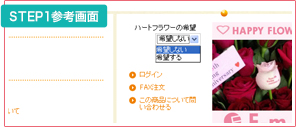 STEP1参考画面